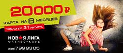 Карта на 8 месяцев за 20 000 рублей в клубе «Новая Лига»!