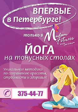 Впервые в Петербурге! Йога на тонусных столах