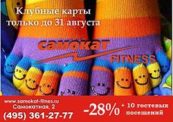 Скидка 28% + 10 гостевых посещений! Только до 31 августа в клубе «Самокат»!