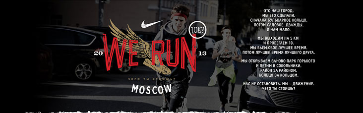 We Run Moscow 2013