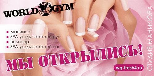 Открытие студии маникюра в клубе World Gym Кутузовский