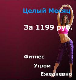 Как в «Сказке»! Месяц фитнеса — 1199 рублей!