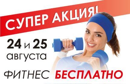 Уникальная акция «Фитнес-выходной в клубе «Физика (Балашиха)»!