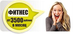 Полный набор фитнес-услуг + бассейн всего от 3500 рублей в месяц в Pride Сlub Видное!
