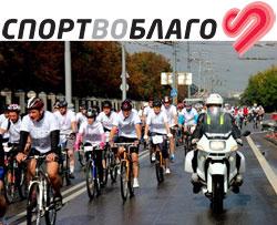Благотворительный велопробег «Спорт во благо»