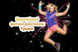 Уже скоро — с 2 по 7 сентября — одновременно на нескольких площадках в турецкой Ликии пройдет Международный фестиваль фитнеса и танца Lykia Dance&Fitness Festival. Осталась последняя неделя, чтобы подать заявку и стать участником этого грандиозного событи
