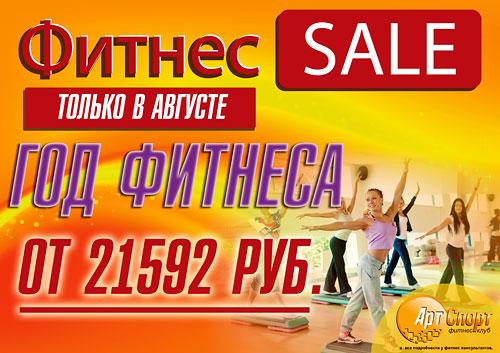 Год фитнеса от 21 592 рублей в клубе «Арт-Спорт»!