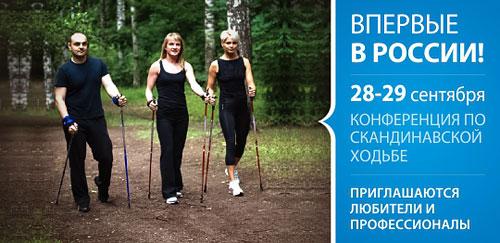 Первая специализированная конференция по скандинавской ходьбе «Скандинавская ходьба. Здоровье легким шагом»