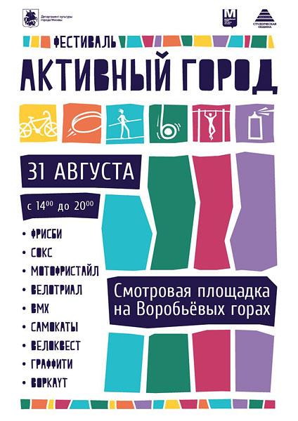 Фестиваль «Активный город»
