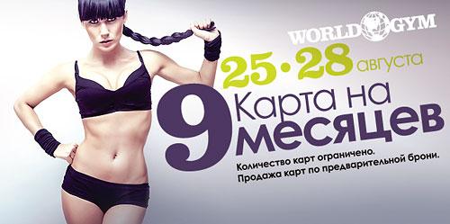 Карта на 9 месяцев в фитнес-клубе World Gym Ферганская!