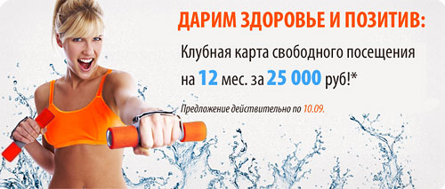 Клубная карта на 12 месяцев за 25 000 рублей в L Orange Group