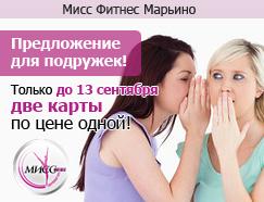 Предложение для подружек! Только до 13 сентября, две карты по цене одной в клубе «Мисс Фитнес» Марьино!