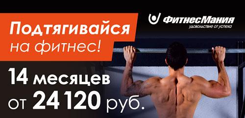 Подтягивайся на фитнес! 14 месяцев от 24 120 руб. в клубе «ФитнесМания»!