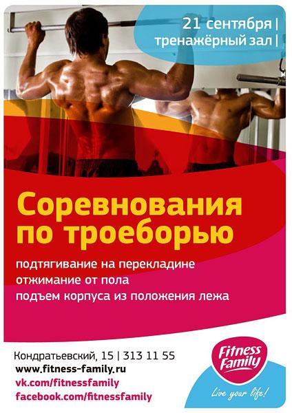 ������������ �� ��������� � Fitness Family