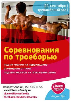 Соревнования по троеборью в Fitness Family