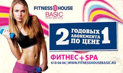 Только в сентября! 2=1 в Fitness House Basic