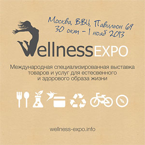 В Москве пройдет выставка Wellness EXPO
