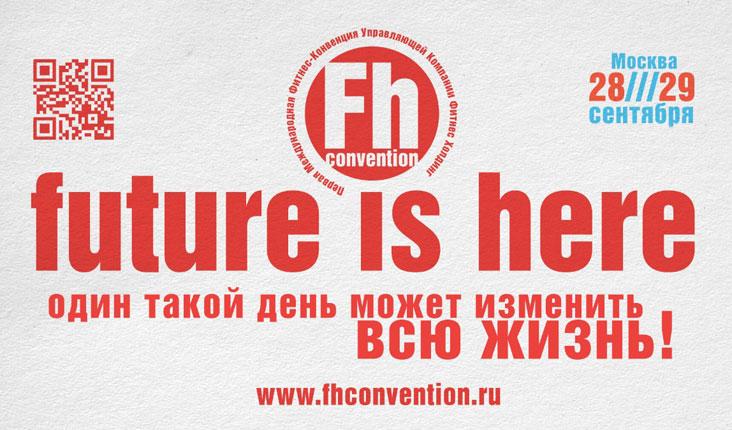 FH Convention — первая международная фитнес-конвенция в Москве