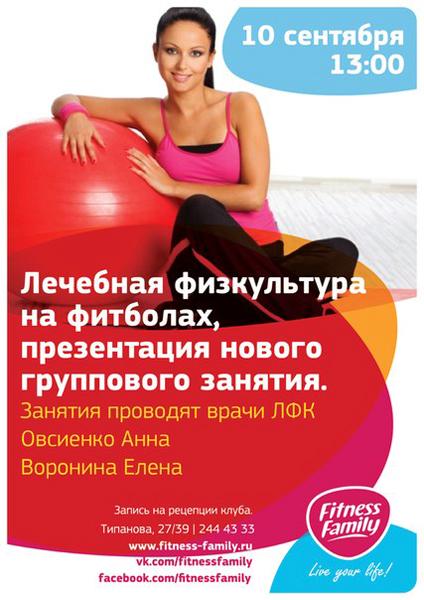 Открытый урок в Fitness Family Типанова