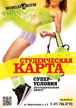 Только в сентябре! Предъявите студенческий билет и получите скидку на клубную карту в фитнес-клуб World Gym Ферганская!