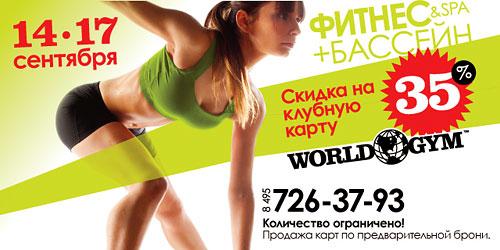 Скидка 35% на карту в фитнес-клубе World Gym на Ферганской!
