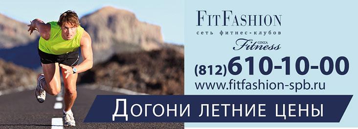 Специальное предложение от FitFashion «Ginza Fitness»: догони летние цены!