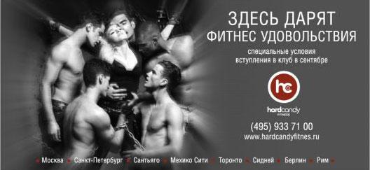 Специальное предложение на 9 месяцев в клубе Hard Candy Fitness Moscow!