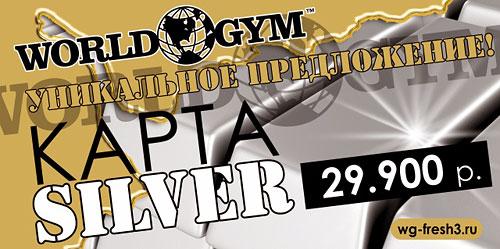 ���������� ����������� � World Gym �������! ������ � ��������, ����� Silver �� 29 900 ������!