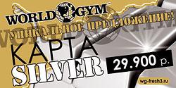 Уникальное предложение в World Gym Зеленый! Только в сентябре, карта Silver за 29 900 рублей!