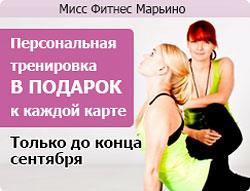 Только до конца сентября, при покупке любой карты — персональная тренировка в подарок в клубе «Мисс Фитнес Марьино»!