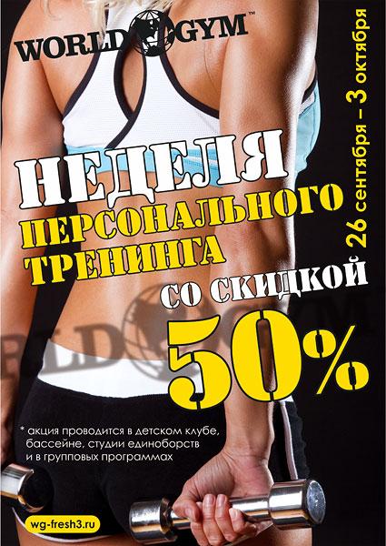Неделя персонального тренинга со скидкой 50% в World Gym Зеленый!