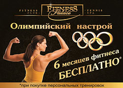 Олимпийский настрой в Fitness Palace