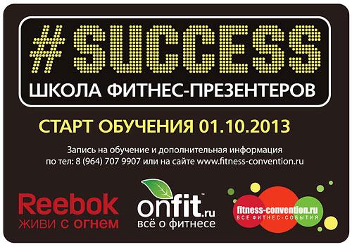 До 1 октября продолжается набор в Школу презентеров SUCCESS!