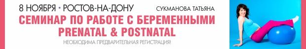 Семинар по работе с беременными Prenatal&Postnatal