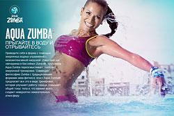 Обучающий семинар по Aqua Zumba