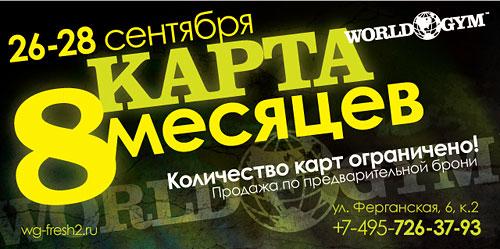 Только с 26 по 28 сентября уникальное предложение к открытию нового фитнес-cезона в клубе World Gym Ферганская!