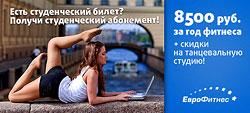 Год фитнеса для студентов 8500 рублей в клубе «ЕвроФитнес»