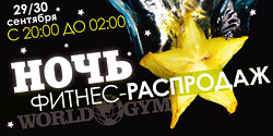 29 и 30 сентября в World Gym Зеленый ночь фитнес-распродаж!