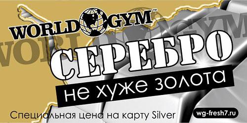 Годовая Silver карта по выгодной цене + карта в подарок в фитнес-клубе World Gym Синица!