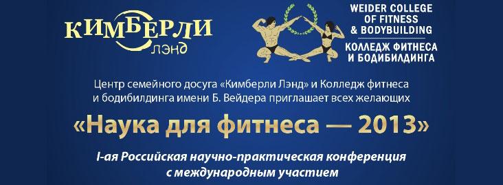 Конференция с международным участием «Наука для фитнеса 2013»