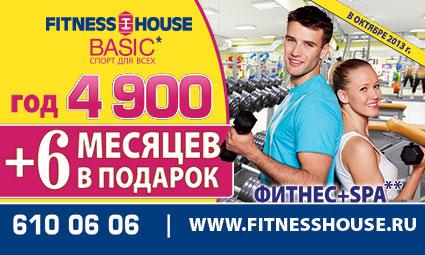 ����������� ����� � Fitness House Basic