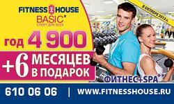 Октябрьская акция в Fitness House Basic