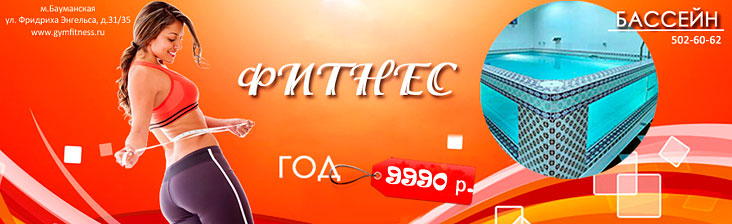12 мес. = 9990 рублей в фитнес-центре Gym Fitness Studio!