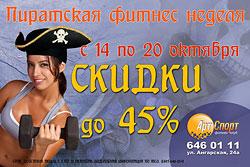 Пиратская фитнес-неделя в клубе «Арт-Спорт»