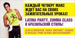 Latina Party, Zumba Class и бразильский стиль в фитнес-клубе «Мисс Фитнес» Марьино