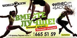 Акция в фитнес-клубе World Gym Зеленый!