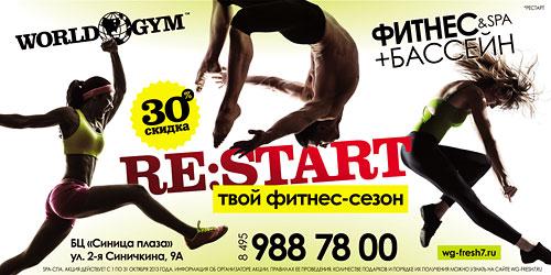 Re:Start — Твой новый фитнес-сезон в клубе World Gym Синица