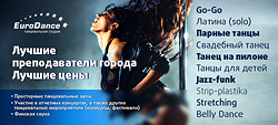 Только в октябре — открытые уроки по танцам в «ЕвроФитнес»
