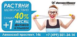 Растяни удовольствие! Скидка до 40% + 1 месяц фитнеса в подарок в клубе «ФитнесМания»!