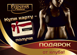 Купи карту в Fitness Palace — получи подарок!
